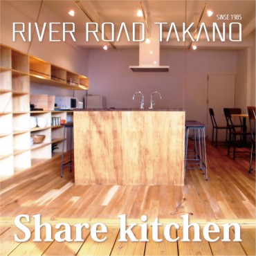 share kitchen チラシ100×100